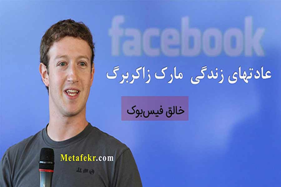 http://metafekr.com/zuckerberg-living-habit/